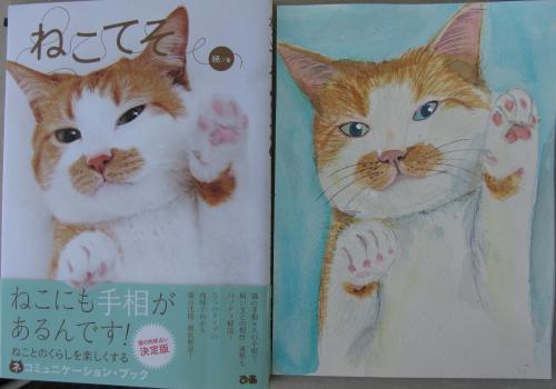 nekoteso_20131007.jpg