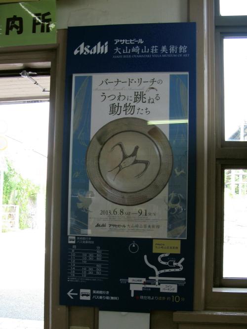 ooyamazaki_201308101300.jpg