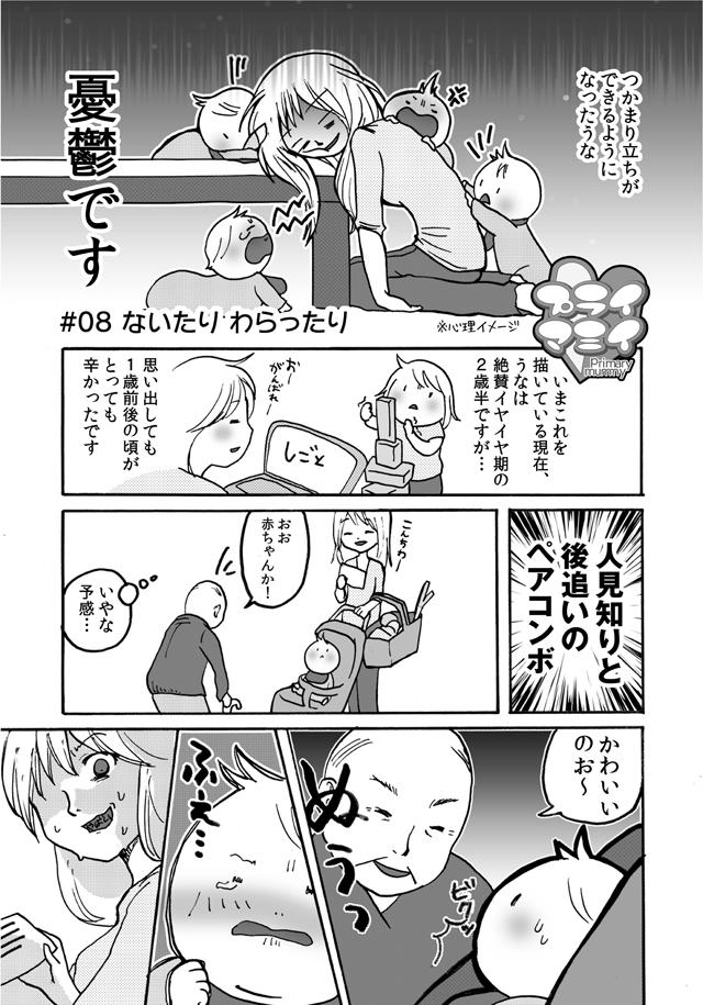 プライ マミイ ~初心者ママの育...