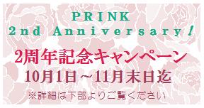 PRINK2周年