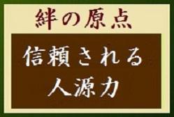 信頼・源・絆1 (1)