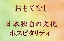 おもてなし・日本とH