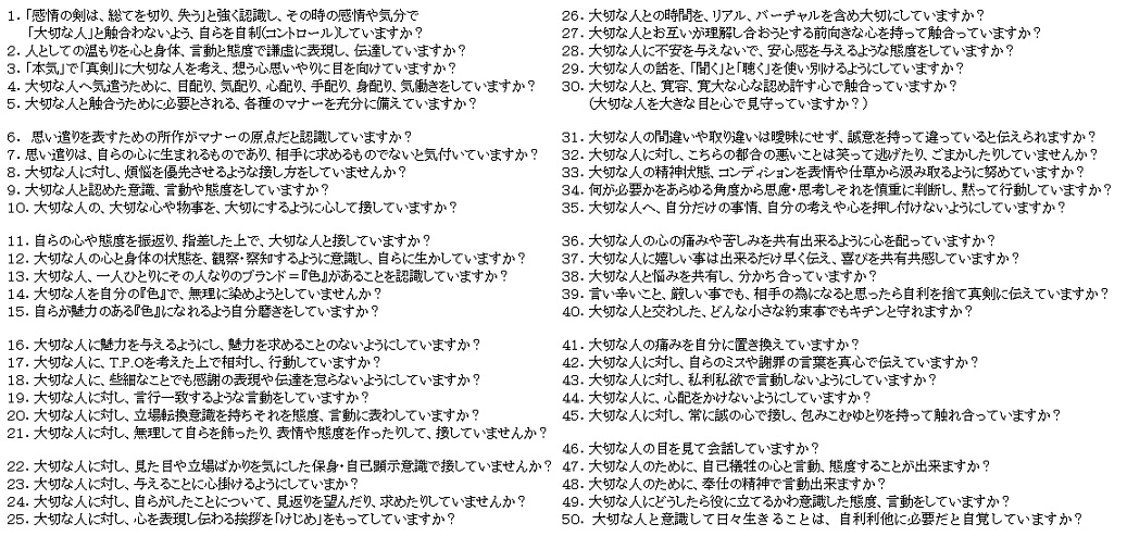 大切な人への意識と態度【50選】(新)