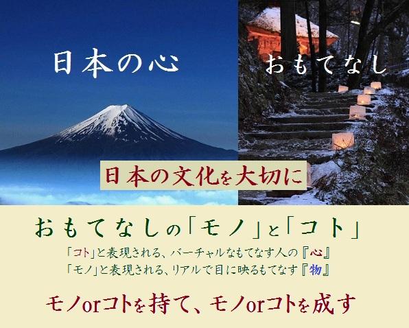 日本の心1