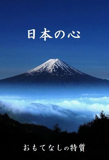 日本・おもてなしの特質