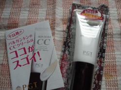 パルガントンCCクリーム1