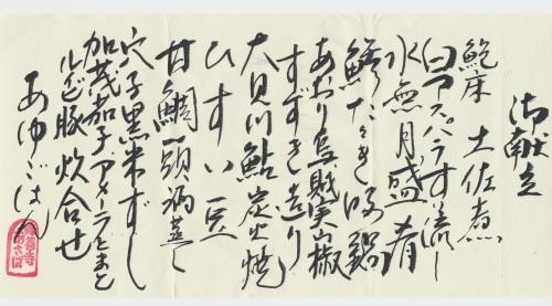 鉄仙献立 (2)