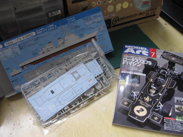 DDG-173 こんごう リニューアル