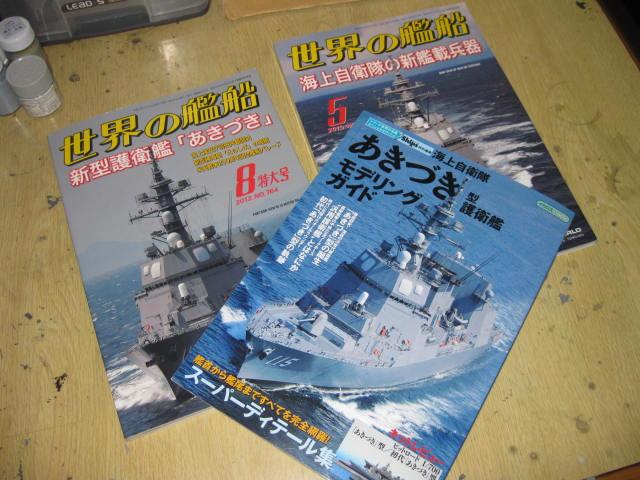 DD115 あきづき の-1