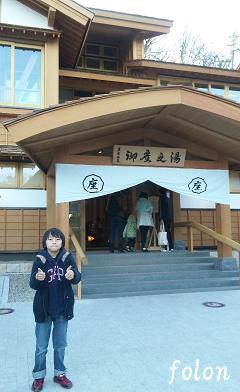 草津温泉♪
