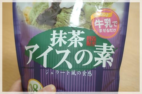 抹茶アイスの素