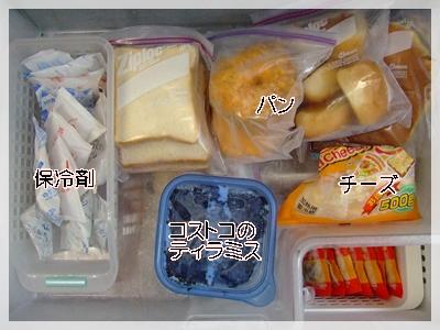 冷凍室2段目
