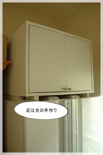 冷蔵庫上の棚