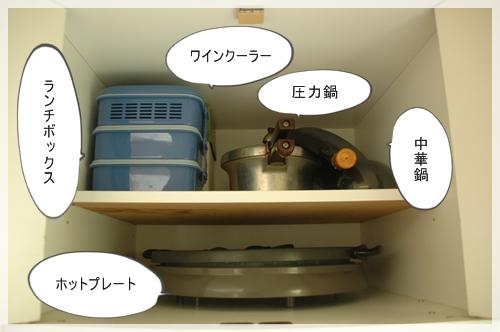 冷蔵庫上の棚2