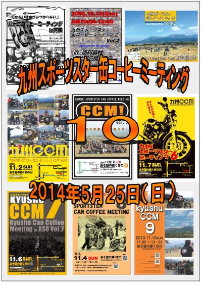 kyuusyuuCCM+STAFF_convert_20131231201016.jpg