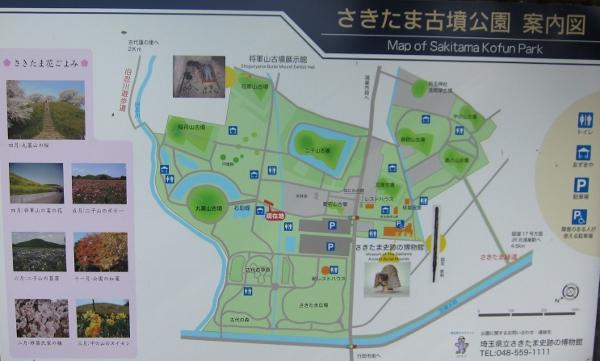 さきたま古墳公園案内図