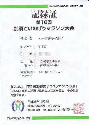13_加須こいのぼりマラソン記録証