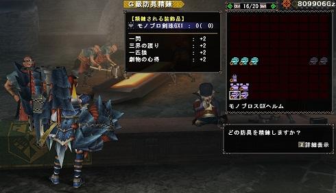 ラスタ用GX珠
