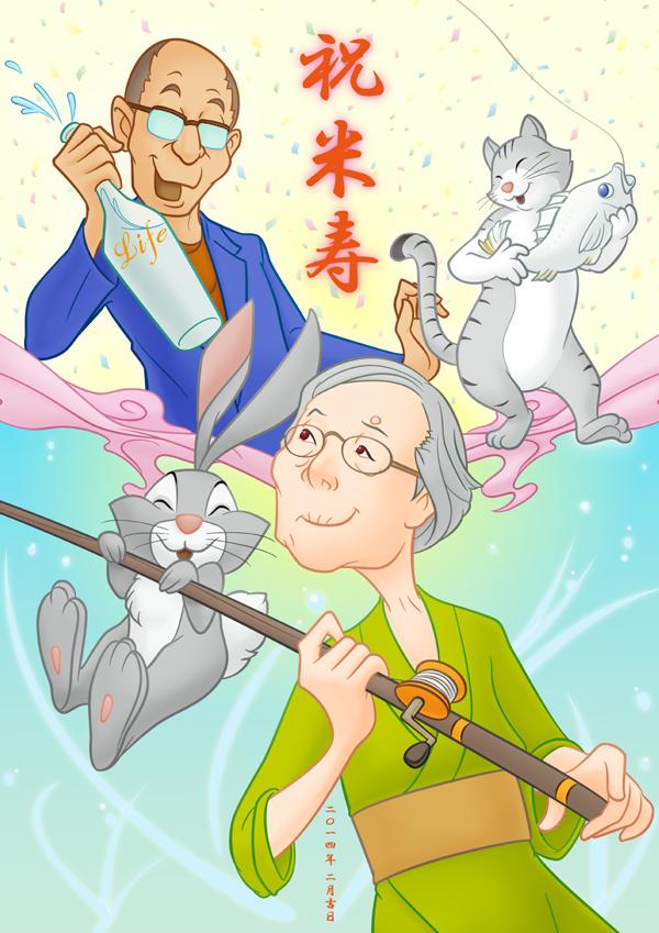 米寿ディズニー風イラスト