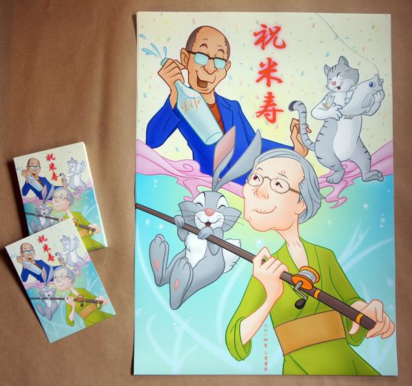 米寿グラフィックさん印刷