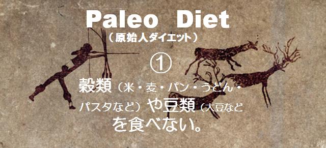 20130806 パレオ1