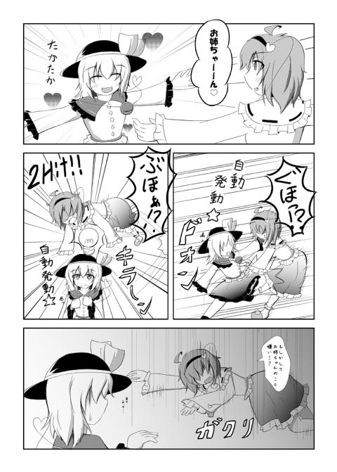 心綺楼本2