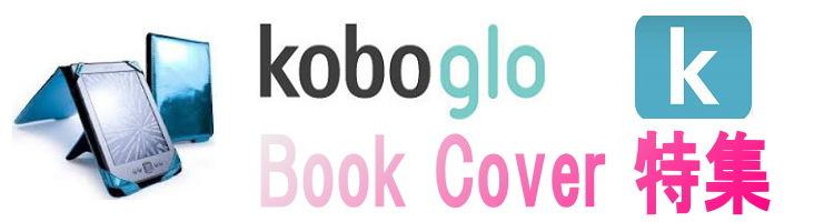 おすすめの楽天kobo glo用のカバー・ケース