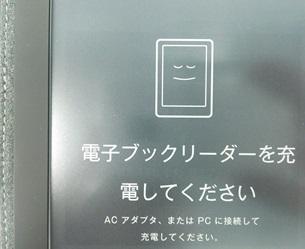 楽天 kobo auraのバッテリー持ち