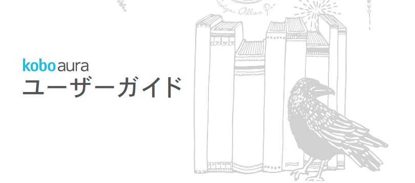 楽天kobo aura ユーザーガイド マニュアル 使い方