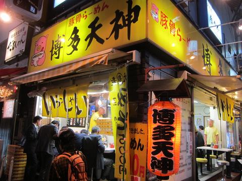 博多天神 新橋1号店(外観)