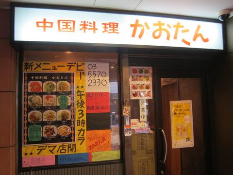 かおたんらーめん 赤坂店(外観)