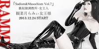 Vol.7 観菜月らみぃ女王様 session1