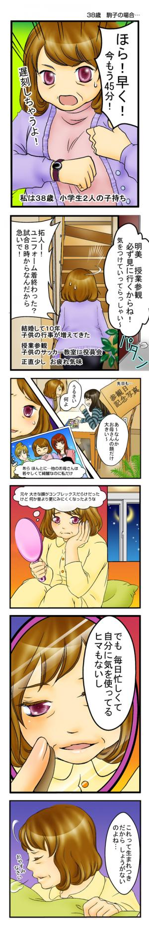 kyukyu_comic_1_convert_20130524143439.jpg