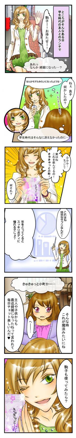 kyukyu_comic_2_convert_20130524143533.jpg