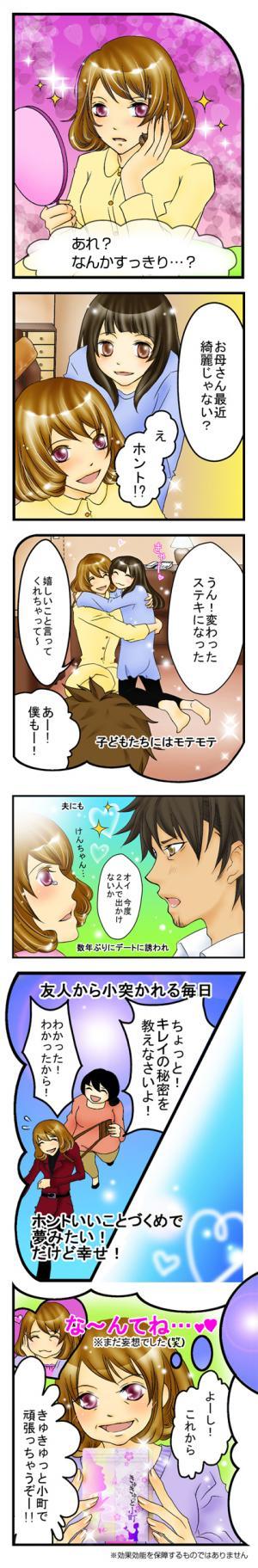 kyukyu_comic_3_convert_20130524143617.jpg