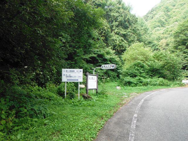 鬼ヶ城(上田市焼山) (2)