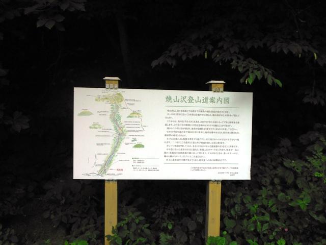 鬼ヶ城(上田市焼山) (3)