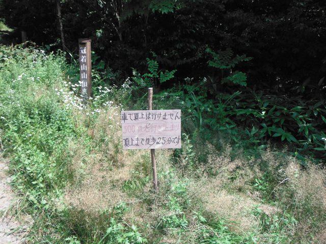 冠着山砦 (3)