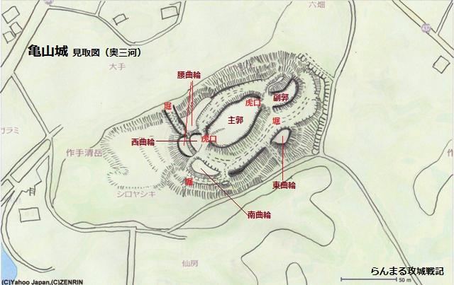 亀山城(奥三河)見取図