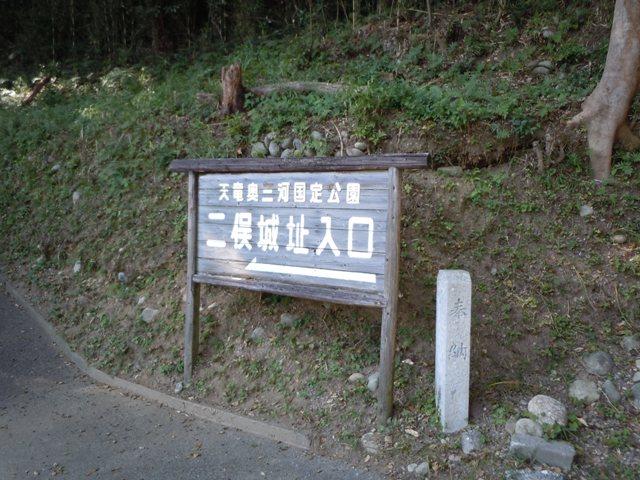 二俣城 (1)