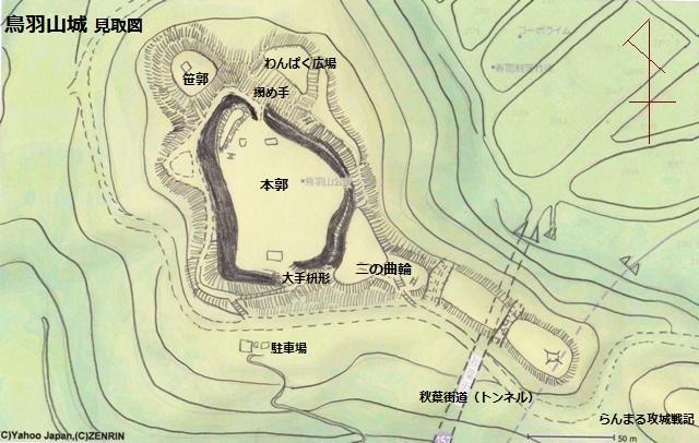 鳥羽山城見取図②