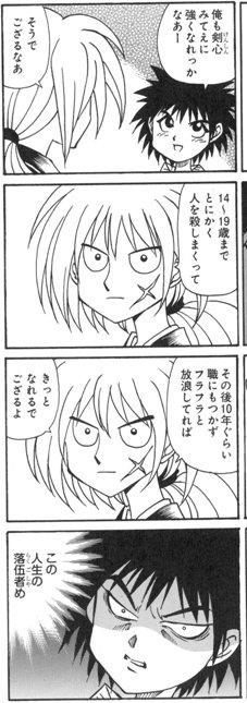 柴田亜美るろ剣アンソロジー『るろうにくん』2