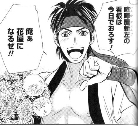 すずはら篠るろ剣アンソロジー『花は桜木男は㋚』