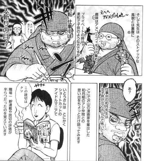 鈴木信也『剣心職場黙示録』