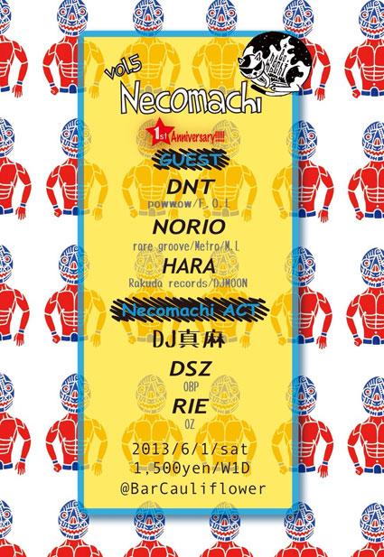20130601necomachi.jpg