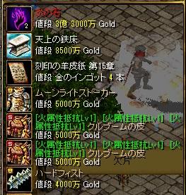 RedStone239.jpg
