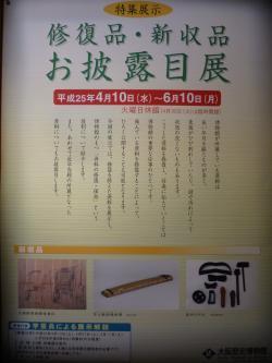 P1040780_convert_20130414095701.jpg