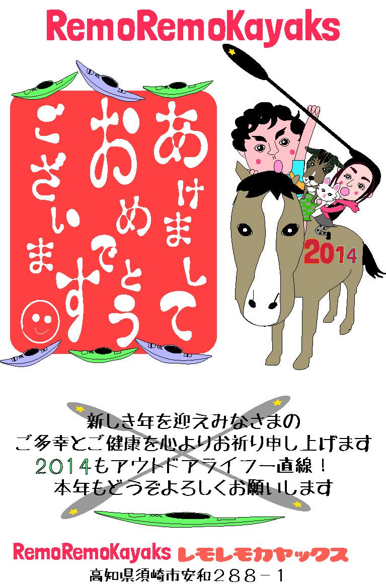 年賀状2014 コピー