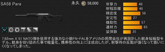 para_shuusei.png