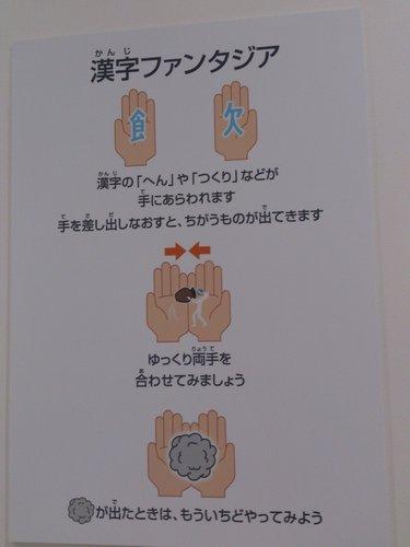 漢字ファンタジア2